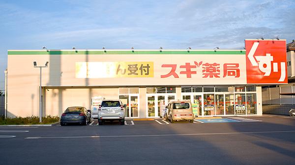 スギ薬局野田下町店