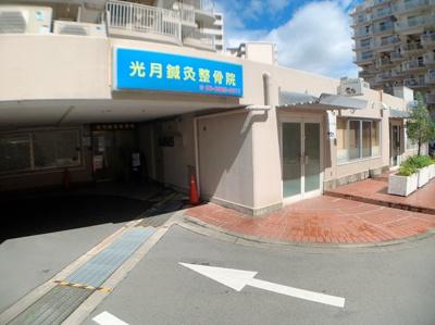 マンション敷地内に鍼灸整骨院があります。