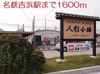 名鉄吉浜駅まで1600m