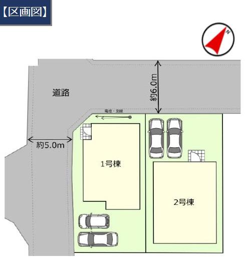 【区画図】野田市尾崎台1期 全2棟