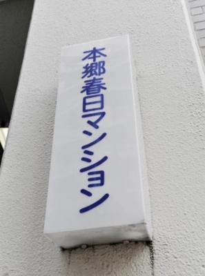 本郷春日マンションのマンション名です。