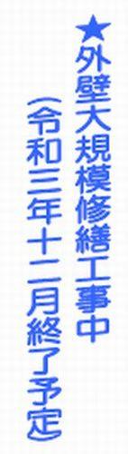 【仲介手数料0円】藤沢市大庭 湘南ライフタウン駒寄第一住宅9号棟 中古マンション