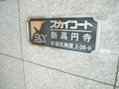 【その他】スカイコート新高円寺