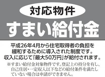 【その他】越谷市蒲生東町新築戸建て4LDK