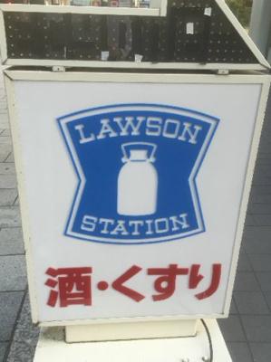 ローソン 池尻三宿通店(203m)