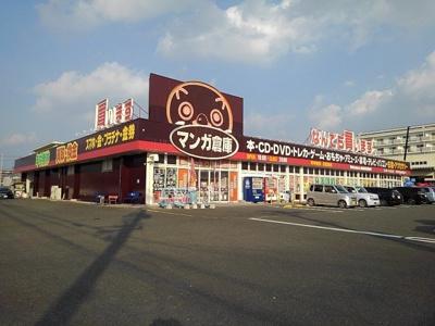 マンガ倉庫豆津バイパス店まで600m