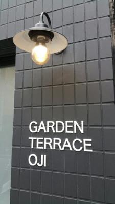 【セキュリティ】ガーデンテラス王子