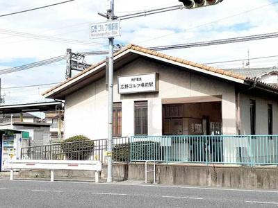 広野ゴルフ場前駅まで1396m