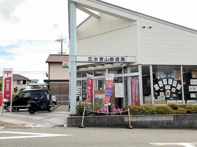 三木青山郵便局まで747m