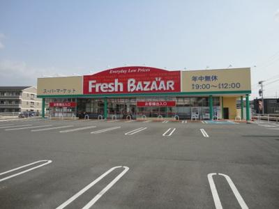フレッシュバザール三木平田店(スーパーマーケット)まで80m