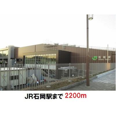 その他周辺「石岡駅まで2200m」石岡駅まで2200m