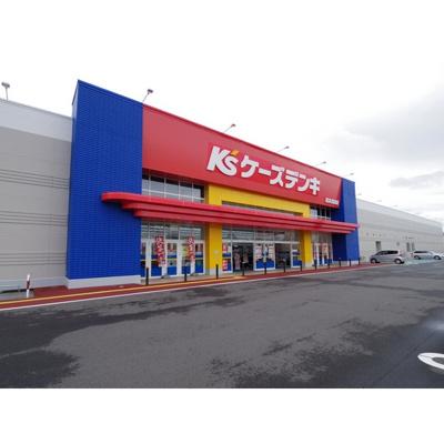 ホームセンター「ケーズデンキ松本宮田店まで282m」