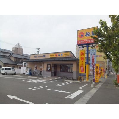 飲食店「松屋長野鶴賀七瀬店まで392m」