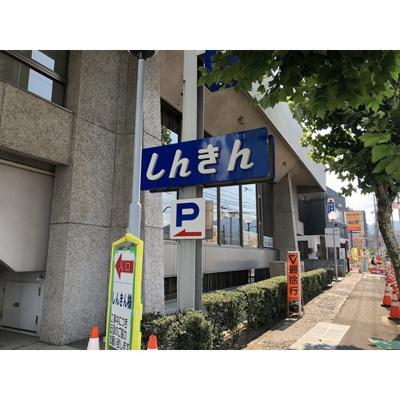 銀行「長野信用金庫七瀬支店まで386m」
