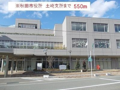 秋田市役所 土崎支所まで550m