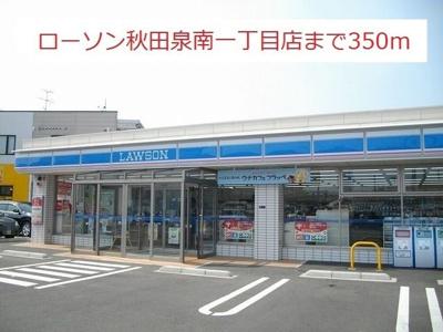 ローソン秋田泉南一丁目店まで350m