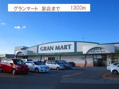 グランマート 泉店まで1300m