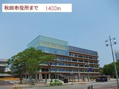 秋田市役所まで1400m
