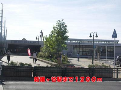 新鎌ヶ谷駅まで1200m