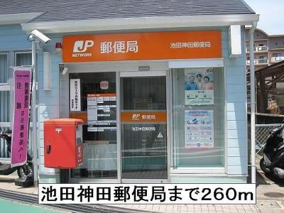 池田神田郵便局まで260m