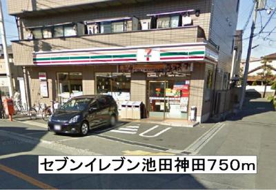 セブンイレブン池田神田まで750m