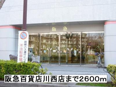 阪急百貨店川西店まで2600m