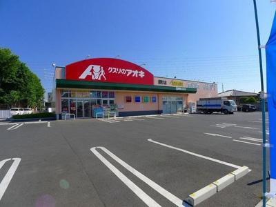 クスリのアオキ藤阿久店まで450m