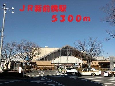 新前橋駅まで5300m