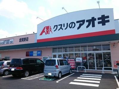 クスリのアオキ倉賀野店まで1200m