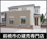 前橋市富士見町横室 3号棟の画像