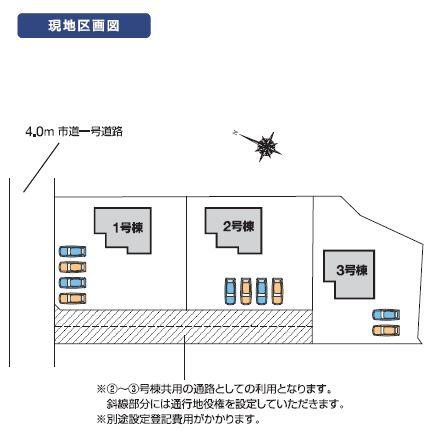 3号棟 カースペース3台以上可能です。建築中です!お近くの完成物件をご案内いたします(^^)/住ムパルまでお電話下さい!