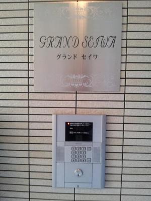 【セキュリティ】グランドセイワ