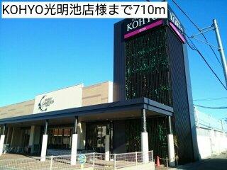 KOHYO光明池店様まで710m