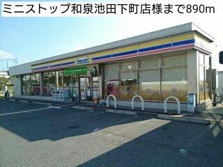 ミニストップ和泉池田下町店様まで890m