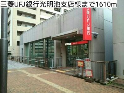 三菱UFJ銀行光明池支店様まで1610m