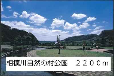 相模自然の村公園まで2200m