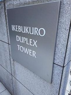 【外観】池袋デュープレックスタワー