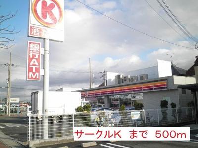 サークルKまで500m