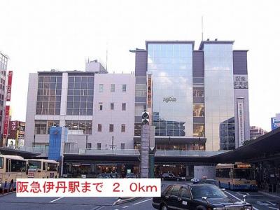 阪急伊丹駅まで2000m