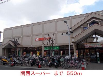 関西スーパーまで550m