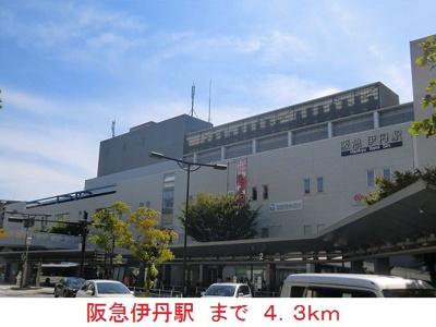 阪急伊丹駅まで4300m