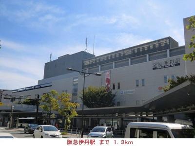 阪急伊丹駅まで1300m