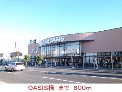 OASIS様まで800m