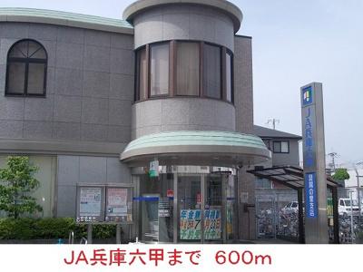 JA兵庫六甲まで600m