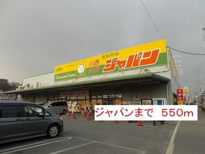 ジャパンまで550m