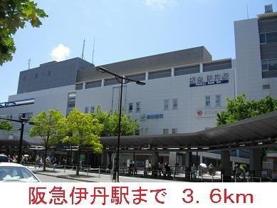 阪急伊丹駅まで3600m