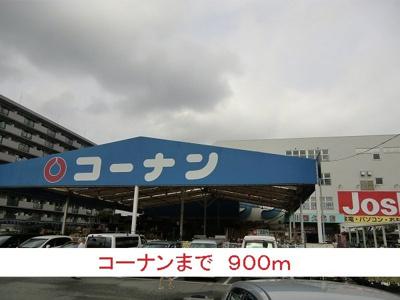 コーナンまで900m