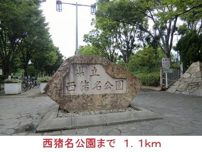 西猪名公園まで1100m