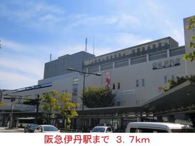 阪急伊丹駅まで3700m