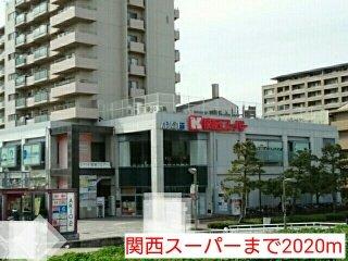 関西スーパーまで2020m